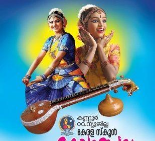 kannur-jilla-kalolsavam-2017