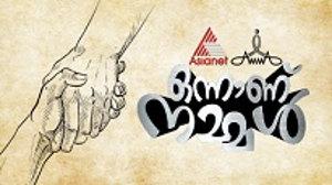 Asianet Amma Show Onnanu Nammal 2018 Abu Dhabi