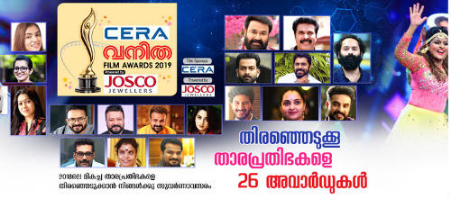 Vanitha Film Awards 2019 Winners List