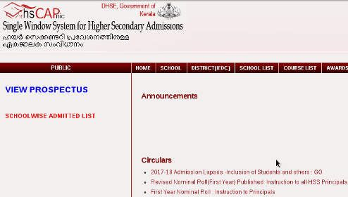Plus One Supplementary Allotment Result 2019 - HSCAP Allotment List