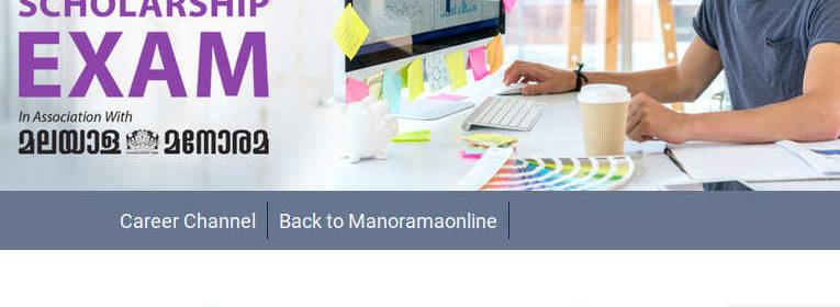Manorama Career Scholarship Exam Application Form/ Registration