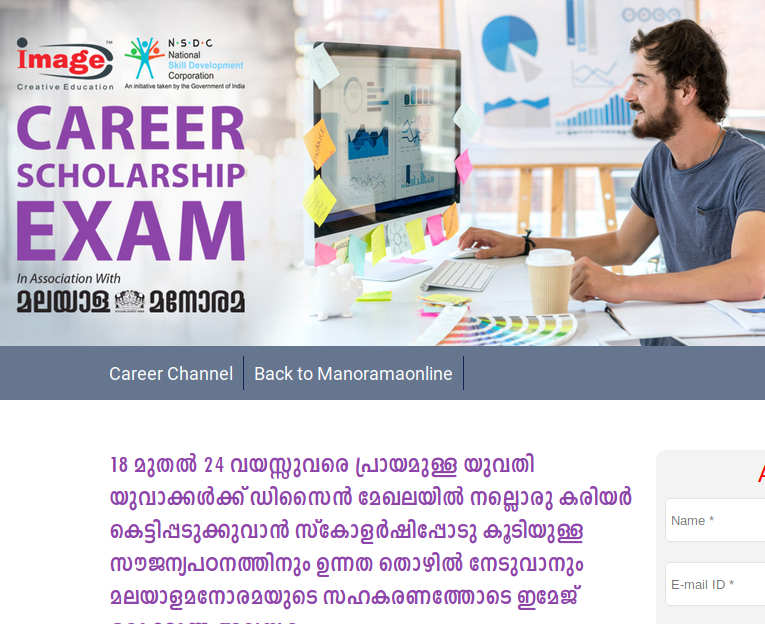 Manorama Career Scholarship Exam Application Form/ Registration